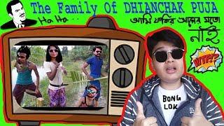 Ami mofij ager moto noy..THE FAMILY OF DHINCHAK PUJA