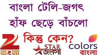 বাংলা টেলি-জগৎ হাঁফ ছেড়ে বাঁচলো কেন? Bengali TV Serial Industry now slightly Tension Free