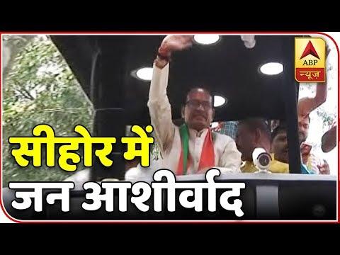 Xxx Mp4 Kaun Banega Mukhyamantri Shivraj Singh Chouhan Conducts Rally In Sehore MP ABP News 3gp Sex