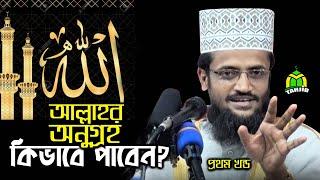 Bangla waz-part-1 আল্লাহর অনুগ্রহ আপনি কি ভাবে পাবেন? শুনুন মাওলানা আব্দুল্লাহ আমীনের এই বক্তব্য