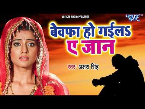 Akshara Singh रुला देने वाला दर्दभरा गीत 2018 - Bewafa Ho Gail Ae Jaan - Latest Sad Songs 2018 New