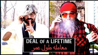 Deal of a Lifetime {FARZY LOKO}