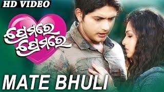 FULL VIDEO SONG MATE BHULI   Sad Film Song   PREMARE PREMARE   Sarthak Music