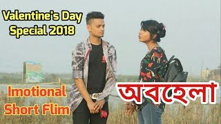 Valentine's Day Special | অবহেলা | Bangla Short Flim 2018 | Prank Master Entertainment