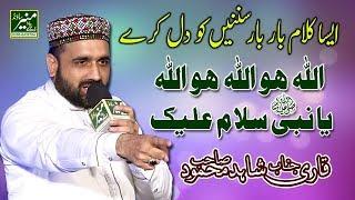 New Naat 2018 - Qari Shahid Mahmood Best Ramazan Naats 2018 - Beautiful Urdu/Punjabi Naat