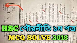 HSC Civics 1st Paper MCQ Solve 2018 | 100% Right Answer | All Education Board | BlacK TecH Pro |
