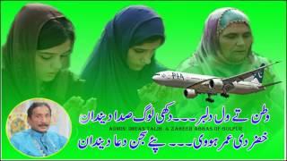 Talib Hussain Dard | Watan te wal dil bhar | وطناں تے ول دلبر دکھی لوگ صدا دیندان