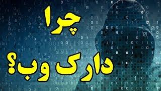 چرا دارک وب وحشتناکتر از وحشت است؟ Top 10 Farsi Dark Web/Deep Web
