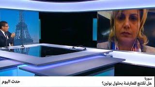 سوريا: هل تقتنع المعارضة بحلول بوتين؟