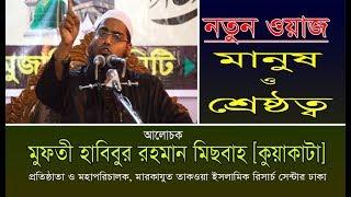 নতুন ওয়াজ : মানুষ ও শ্রেষ্ঠত্ব। Mufti Habibur Rahman Misbah Kuakata