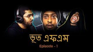Bhoot Fm 16 February 2018 -ভূত এফ এম | New Episode Funny Version | Vondami Loaded