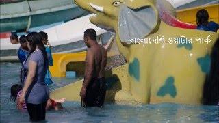 Desi water park 1