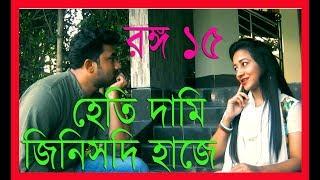 হেতি দামি জিনিসদি হাজে | Noakhailla Rongo 15 | নোয়াখাইল্লা রঙ্গ ১৫ | Noakhali Entertainment