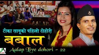 Live Dohori Maiyako Rupai मैयाको रुपै By Tika Sanu VS Bhim Poudel  Music~Jhalak Sangeeta