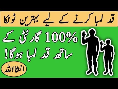 Qad Lamba krne kay liay 100% Working Desi Totka/قد لمبا کرنے کا ٹوٹکا