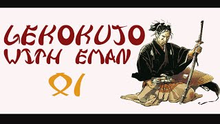 Gekokujo with Eman: Birth of a Samurai [Episode 01]