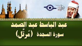 الشيخ عبد الباسط - سورة السجدة (مرتل)