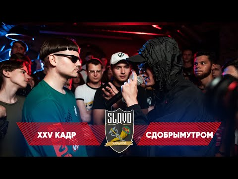 Xxx Mp4 SLOVO XXV КАДР Vs СДОБРЫМУТРОМ BPM ХАРЬКОВ 3gp Sex