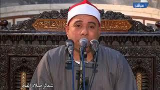 فضيلة الشيخ  هاني الحسيني  في تلاوة فجر الأحد 11 من شهر رمضان 1439 هـ الموافق    27 5 2018 م  من مسج