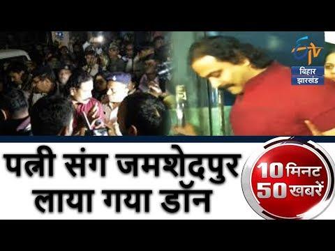 Xxx Mp4 पत्नी संग जमशेदपुर लाया गया डॉन 10 मिनट 50 खबरें ETV Bihar Jharkhand 3gp Sex