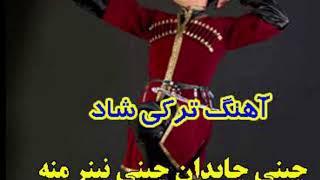 آهنگ شاد آذری چینی چایدان جواد بابازاده