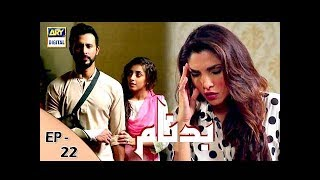 Badnaam Episode 22 - 14th January 2018 - ARY Digital Drama