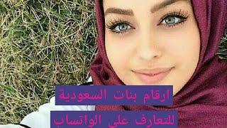 ارقام بنات السعودية لتعارف على الواتساب