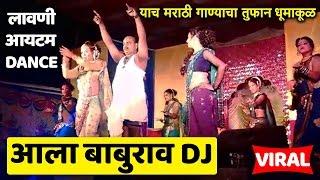 झिंगाट नंतर आला बाबूराव मराठी गाण्याचा तुफान धुमाकूळ पहा हेच ते DJ Song | Ala Baburao Lavani Dance