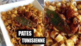 Pâte tunisienne - Makrouna tounsia (Cookwithso)