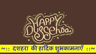 Happy Dussehra Vijaya Dashmi 2017  Latest SMS, Greetings, wishes, Quotes