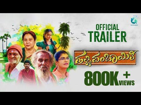 Halli Panchayathi Official Trailer | Century Gowda, Gadappa, Abhi, Megana | New Kannada Movie