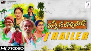 Halli Panchayathi Official Trailer | Century Gowda, Gadappa, Abhi, Megana | New Kannada Movie