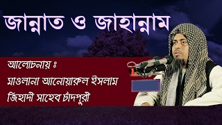 New Bangla Waz Kari Mahbubur Rahman Zihadi  2017