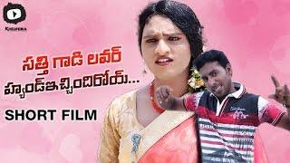 Sathi Gadi Lover Hand Ichindi Roy Telugu Short Film | Latest 2016 Telugu Short Films | Khelpedia