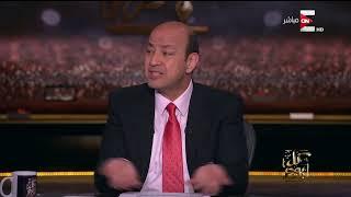 كل يوم - تعليق عمرو أديب على واقعة وفاة الشاب الأجنبي في مصر  .. كل الجرايد بتتكلم علينا