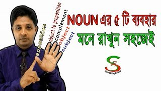 English Grammar Lesson in Bangla - 5 Functions of Nouns