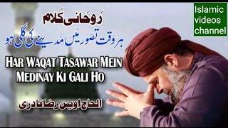Owais Raza Qadri 2018 | Har Waqat Tasawar Mein Madinay Ke Gali Ho.