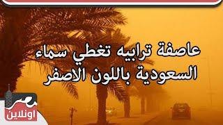 عاصفة ترابيه تغطي سماء السعودية باللون الاصفر