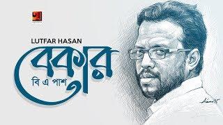 Rajan Saha Ft Lutfor Hasan | Bekar B A Pass | New Bangla Lyrical Video | ☢ EXCLUSIVE ☢