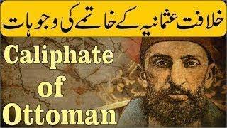 Khilafat-e-Usmania Ka Zawal Aur Kafiron Ki Sazish-The Fall Of Ottoman Empire (Urdu/Hindi)