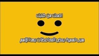 اضحك من قلبك مع أسباب تسمية بعض المحافظات المصرية بهذه الاسماء