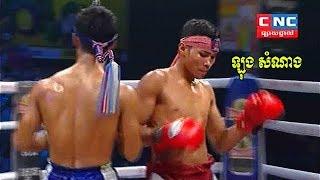 ឡុង សំណាង Vs ភិតសាយឈុន, Long Samnang, Cambodia Vs Phit Saychhun, Thai, Khmer Boxing 9 Dec 2018