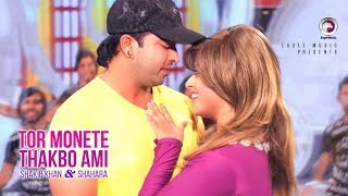 Tor Monete Thakbo Ami | Bangla Movie Song | Shakib Khan | Shahara | S.I Tutul | 2018
