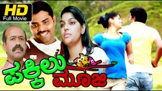 Pakkilu Mooji Tulu Movie | Comedy Movie Full HD | Prakash, Hira Sanil | Latest Upload 2016