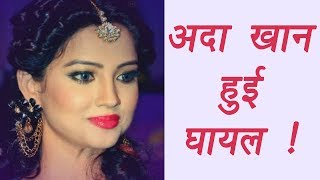 Naagin 2 Actress Adaa Khan HOSPITALISED | FilmiBeat