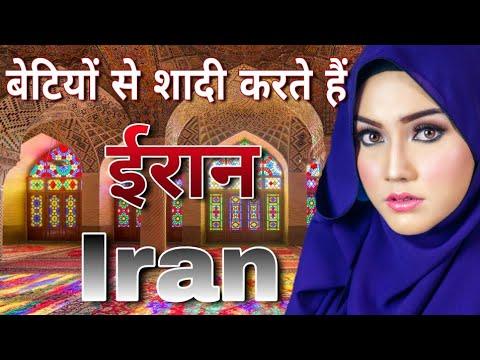 Xxx Mp4 बाप रे बाप बहुत अजीब है ईरान Amazing Facts About Iran In Hindi 3gp Sex