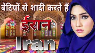 बाप रे बाप बहुत अजीब है ईरान//amazing facts about Iran in Hindi