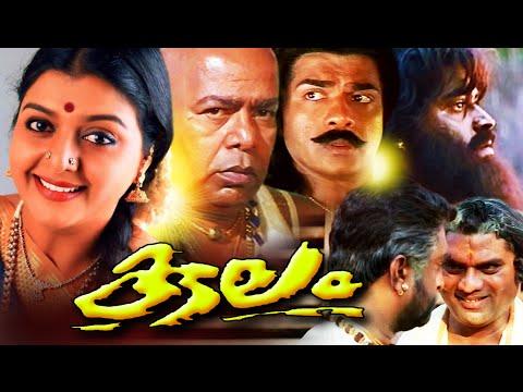 Xxx Mp4 Malayalam Full Movie Kulam Ft Suresh Gopi Bhanupriya Thilakan Jagathy Sreekumar Classic Movies 3gp Sex