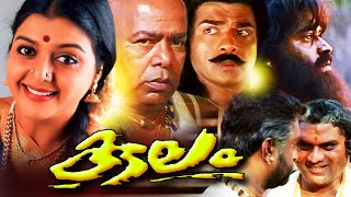 Malayalam Full Movie || Kulam | Ft. Suresh Gopi,Bhanupriya,Thilakan,Jagathy Sreekumar Classic Movies