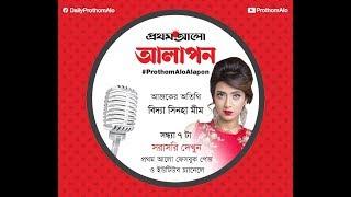 Alapon Live with Bidya Sinha Saha Mim